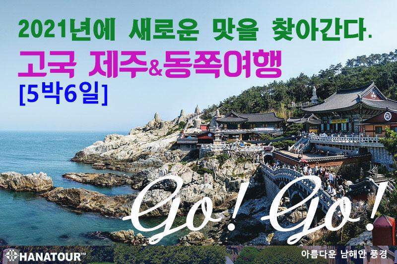 [US] Go! Go! 맛찾아 고국동 5박6일