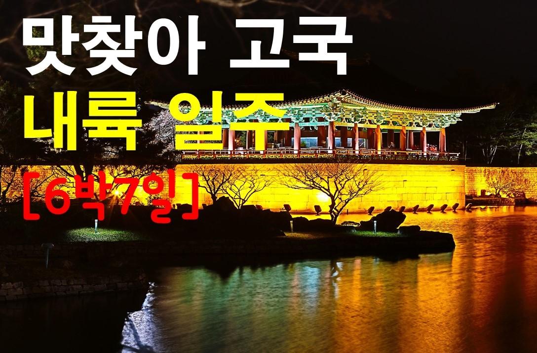 [US] Go! Go! 맛찾아 내륙일주 6박7일