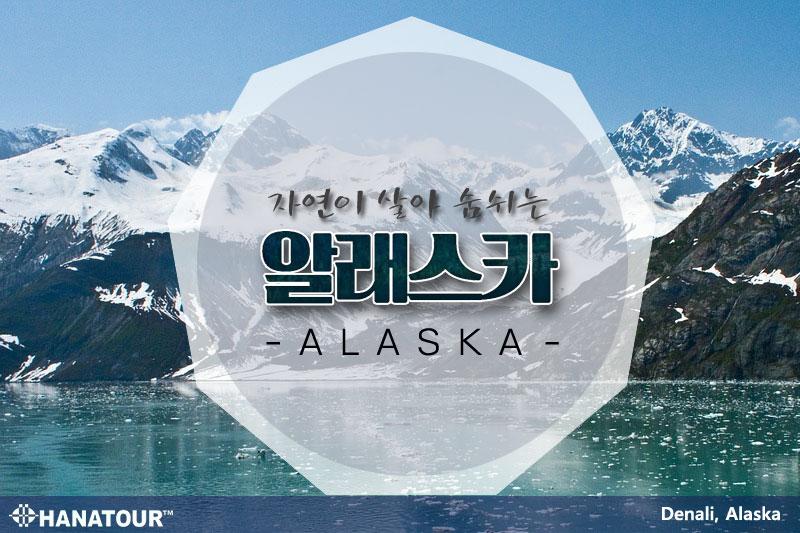 [AJ] 노동절 연휴 특선: 알래스카 발데즈 빙하탐험 5박7일
