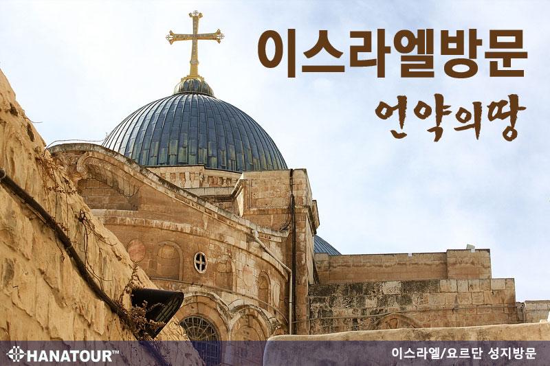 [단독] 이스라엘, 요르단 성지방문 7박 8일
