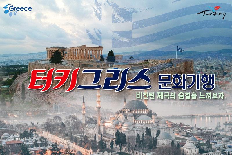 비잔틴 제국의 천년 이야기와 함께 보는 아테네와 산토리니 관광