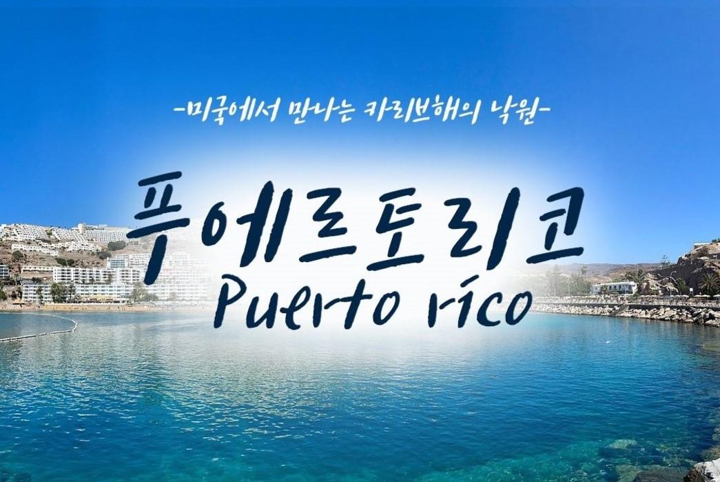 푸에르토리코 (PuertoRico San Juan) 4박5일